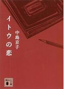 イトウの恋(講談社文庫)
