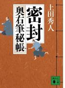 密封 奥右筆秘帳(一)(講談社文庫)