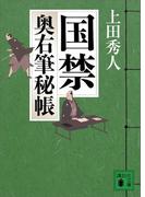 国禁 奥右筆秘帳(二)(講談社文庫)