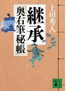 継承 奥右筆秘帳(四)(講談社文庫)