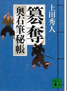 簒奪 奥右筆秘帳(五)(講談社文庫)