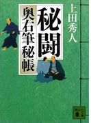 秘闘 奥右筆秘帳(六)(講談社文庫)