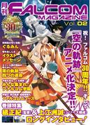月刊 FALCOM MAGAZINE vol.2