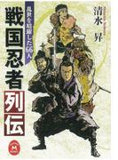 戦国忍者列伝(学研M文庫)