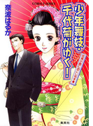 少年舞妓・千代菊がゆく!1 花見小路におこしやす(コバルト文庫)