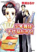 少年舞妓・千代菊がゆく!2 身代金は母の恋文(コバルト文庫)
