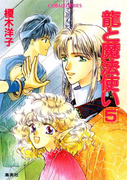 龍と魔法使い 5(コバルト文庫)