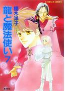 龍と魔法使い 7(コバルト文庫)