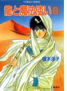龍と魔法使い 8(コバルト文庫)