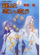 龍は恋い恋う(コバルト文庫)