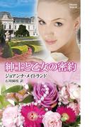 紳士と乙女の密約(ハーレクイン・ヒストリカル・スペシャル)