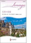 尖塔の花嫁(ハーレクイン・イマージュ)