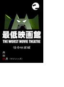 最低映画館・怪奇映画編
