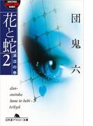 花と蛇2 涕泣の巻(幻冬舎アウトロー文庫)