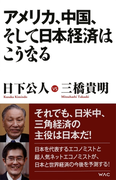アメリカ、中国、そして、日本経済はこうなる(Wac bunko)