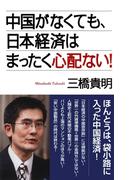 中国がなくても、日本経済はまったく心配ない!(Wac bunko)