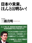 日本の未来、ほんとは明るい!(Wac bunko)