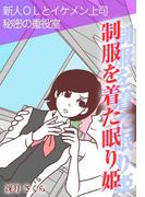 制服を着た眠り姫~新人OLとイケメン上司 秘密の重役室~(秘蜜の本棚)