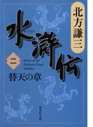 水滸伝 二 替天の章(集英社文庫)