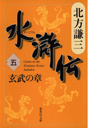 水滸伝 五 玄武の章(集英社文庫)