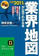 最新2011年版 図解 業界地図が一目でわかる本(知的生きかた文庫)