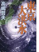東京大洪水(集英社文庫)