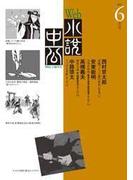 Web小説中公2011年6月号
