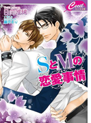 SとMの恋愛事情(セシル文庫)