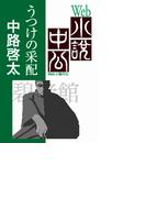 Web小説中公 うつけの采配 第4回