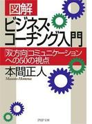 [図解] ビジネス・コーチング入門