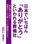 日本でいちばん「ありがとう」といわれる葬儀社