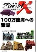 100万座席への苦闘 みどりの窓口・世界初鉄道システム プロジェクトX(プロジェクトX)
