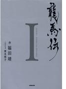 龍馬伝  I SEASON1 RYOMA THE DREAMER(NHK大河ドラマ)
