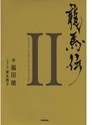 龍馬伝  II SEASON2 RYOMA THE ADVENTURER(NHK大河ドラマ)