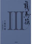 龍馬伝  III SEASON3 RYOMA THE NAVIGATOR(NHK大河ドラマ)
