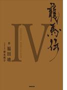 龍馬伝 IV SEASON FINAL RYOMA THE HOPE(NHK大河ドラマ)
