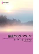 秘密のラブ・アフェア(ハーレクイン・ディザイア)