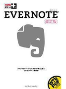 できるポケット+ Evernote 改訂版(できるポケット+)