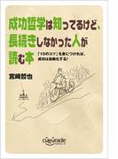 成功哲学は知ってるけど、長続きしなかった人が読む本(カルチュレードブックス)