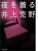 夜を着る(文春文庫)