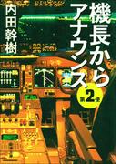 機長からアナウンス 第2便