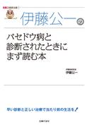 伊藤公一のバセドウ病と診断されたときにまず読む本―名医の最新治療