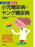 小児糖尿病・ヤング糖尿病―よくわかる最新医学シリーズ