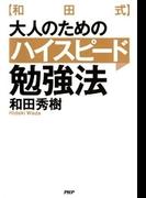 [和田式]大人のためのハイスピード勉強法