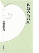 仏教の名言100(学研新書)