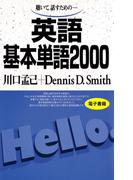 聴いて、話すための 英語基本単語2000(基本単語2000)