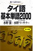 聴いて、話すための タイ語基本単語2000(基本単語2000)