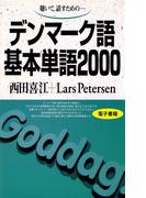 聴いて、話すための デンマーク語基本単語2000(基本単語2000)