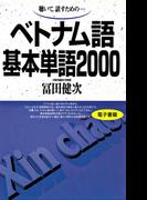 聴いて、話すための ベトナム語基本単語2000(基本単語2000)