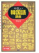 やさしい韓国語講座